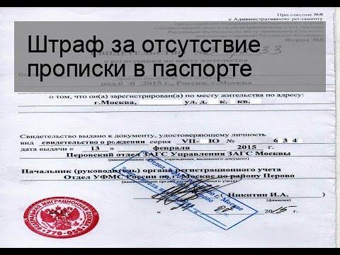 Штраф за отсутствие прописки в паспорте