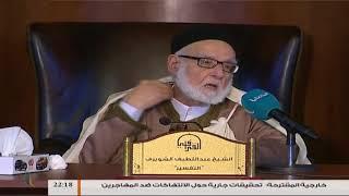 تفسير القرآن الكريم 126 / البقرة