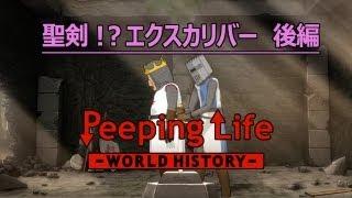 聖剣!?エクスカリバー後編PeepingLife-WorldHistory#13