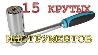 15 РЕАЛЬНО КРУТЫХ ИНСТРУМЕНТОВ С АЛИЭКСПРЕСС! ТОВАРЫ с ALIEXPRESS! Инструменты из Китая!
