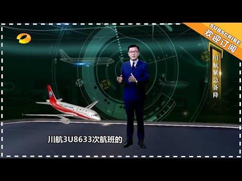 《新闻当事人2018》20180519期:川航紧急备降 People in News【芒果TV精选频道】