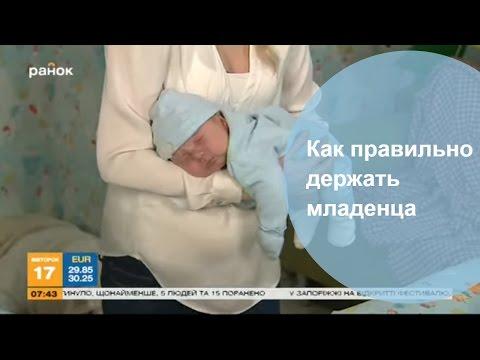 Мама-блог. Выпуск 2 - Как правильно держать новорожденного
