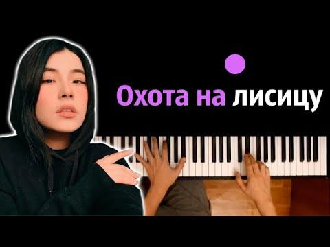 Green Apelsin - Охота на лисицу ● караоке | PIANO_KARAOKE ● ᴴᴰ + НОТЫ & MIDI