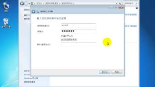 vpnforgame.net : Windows 7 如何設定 PPTP VPN 連線教學 !