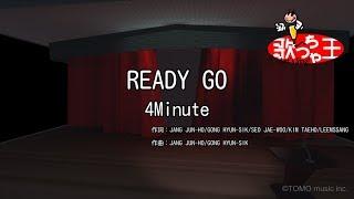 【カラオケ】READY GO/4Minute