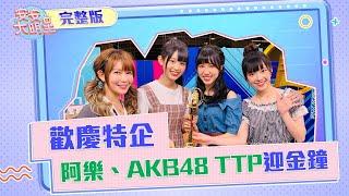 【安安大明星】歡慶特企!阿樂、AKB48 TTP一起迎金鐘