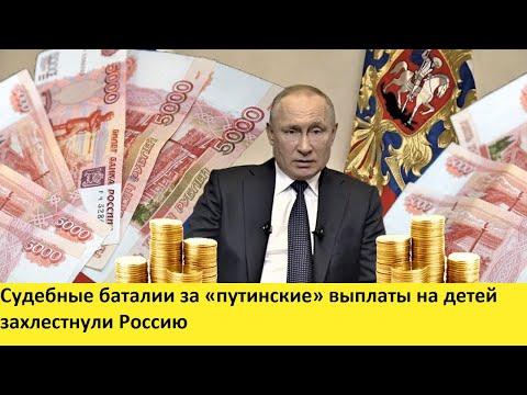 Судебные баталии за «путинские» выплаты на детей захлестнули Россию