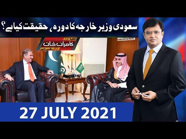 Dunya Kamran Khan Kay Sath   27 July 2021   Dunya News