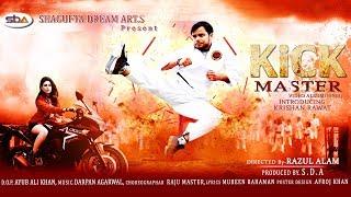 Kick Master Full Song | New Hindi Album Song 2019 | Motivational Song 2019 | Raja Hasan