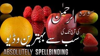 Surah RAHMAN With URDU Translation   Unbelievable Emotional Recitation سورة الرحمن