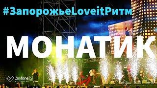 МОНАТИК LOVE IT РИТМ ТУР В ЗАПОРОЖЬЕ 14.09.19 ПОЛНЫЙ КОНЦЕРТ В 4К #monatik #loveitритм