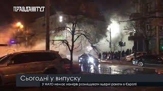 Випуск новин на ПравдаТут за 14.11.18 (06:30)