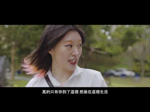 陸委會兩岸青年學生交流 長版 中文字幕
