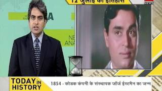TODAY IN HISTORY - 12 JULY - ON THIS DAY HISTORICAL EVENTS - Download this Video in MP3, M4A, WEBM, MP4, 3GP