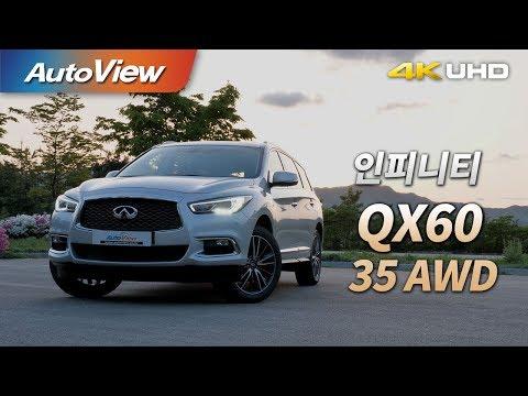 오토뷰 인피니티 QX60