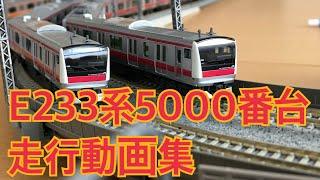 京葉線 E233系 走行動画