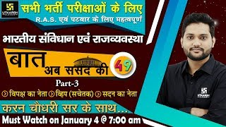 बात अब संसद की/ Part-3 /Indian Constitution & Polity/Class #49/For all Exams/By Karan Sir