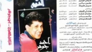 تحميل و مشاهدة احمد جوهر بالماس البوم شبكنى الهوى MP3
