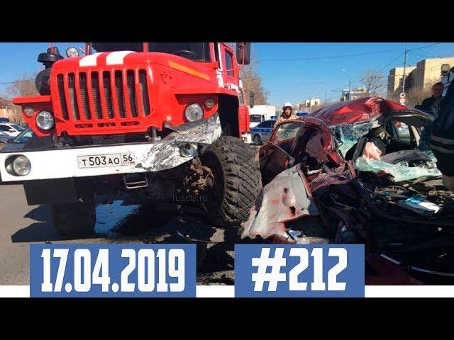 Новые записи АВАРИЙ и ДТП с АВТО видеорегистратора #212 Апрель 17.04.2019