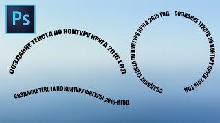 Создание текста по контуру круга/фигуры  Уроки Фотошоп