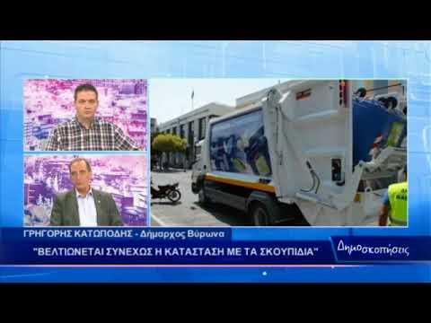 Ο δήμαρχος Βύρωνα Γρ. Κατωπόδης στις Δημοσκοπήσεις του AtticaTV