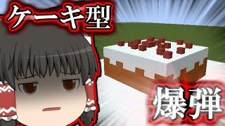 【Minecraft】クリスマスケーキ爆破計画with masaya【ゆっくり実況】