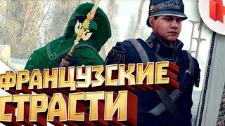 "Assassin's creed unity ""Баги, Приколы, Фейлы''"