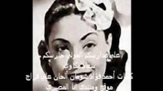 تحميل اغاني على مدارسكو المولى حارسكو سعاد مكاوي.wmv MP3