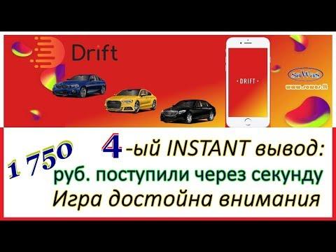 Drift - 4-ый INSTANT вывод: 1750 руб. поступили через секунду. Игра достойна внимания, 18 Марта 2020