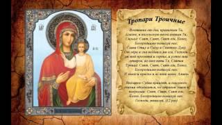 Молитва - Тропари Троичные