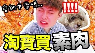 【試食】淘寶銷量最高的「素肉」!?鈉含量超標…拍攝中止?
