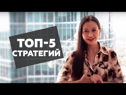 ТОП-5 стратегий заработка на недвижимости
