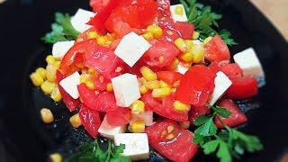 Очень простой салат из помидоров, сыра и кукурузы | Салат с сыром | Салат с кукурузой