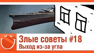 Злые советы #18 - выход из-за угла - World of warships
