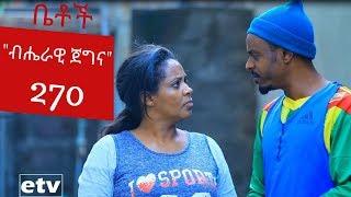 "NEW SEASON!!!!!!!!! ቤቶች ተከታታይ የቤተሰብ ድራማ ክፍል 270 ""ብሔራዊ ጀግና""  ||  Betoch Comedy Ethiopian Series Drama Episode 270"