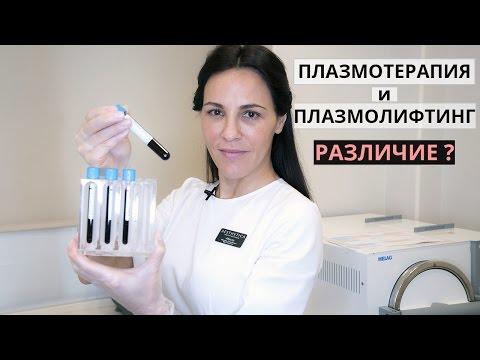 Плазмотерапия и плазмолифтинг лица   Врач косметолог Айсулу Токаева    Здоровье