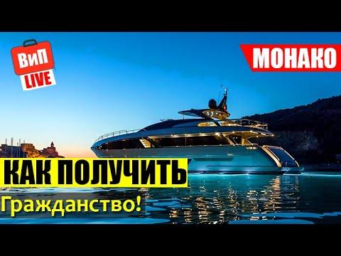 Гражданство Монако | карликовое государство, ночная жизнь, роскошь, безопасность, языки, обзор, влог