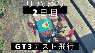 U199 3Inch FPV Drone FreeStyle/リハビリ二日目