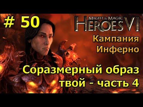 Герои меча и магии не действуют коды