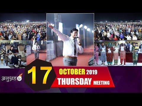 , title : 'ANUGRAH TV 17-10-2019 Thursday A NEW BEGINNING Meeting Live Stream'