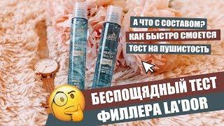 Фидер для волос ладор способ применения
