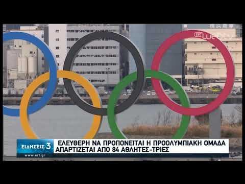 Προολυμπιακή ομάδα | Ελεύθερη να προπονείται σε αθλητικές εγκαταστάσεις  | 20/03/2020 | ΕΡΤ