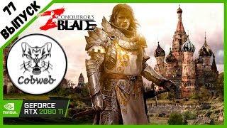 Conqueror's Blade Отряд зажигалка