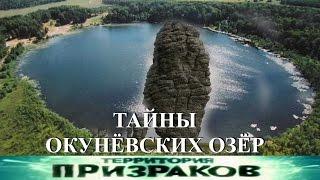 Тайны Окунёвских озёр. Территория Призраков. Серия 83
