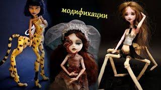 МОДИФИКАЦИЯ КУКОЛ / МОДЕЛАЙТ эпоксидная смола! Куклы Монстер Хай