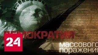 Демократия массового поражения. Документальный фильм Павла Селина - Россия 24