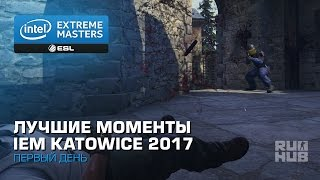 Лучшие Моменты Первого Дня IEM Katowice 2017