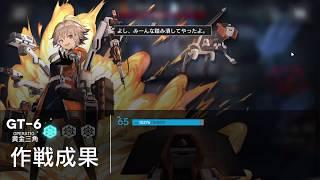メイヤー  - (アークナイツ) - 【アークナイツ】 GT-6 メイヤー アズリウス レッド 3人 クリア