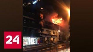 Страшный пожар в Куршевеле: 2 погибли, 25 пострадали - Россия 24