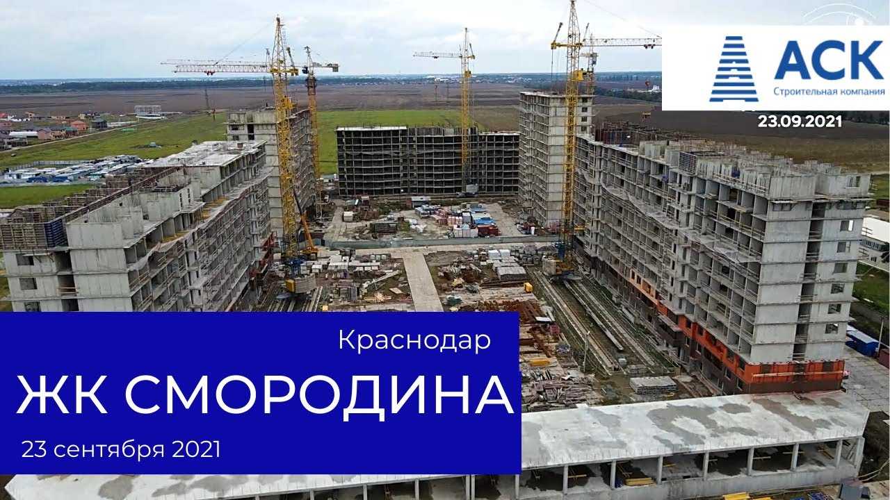 Видео ЖК Смородина